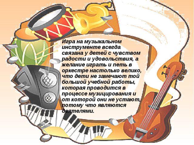 Игра на музыкальном инструменте всегда связана у детей с чувством радости и...