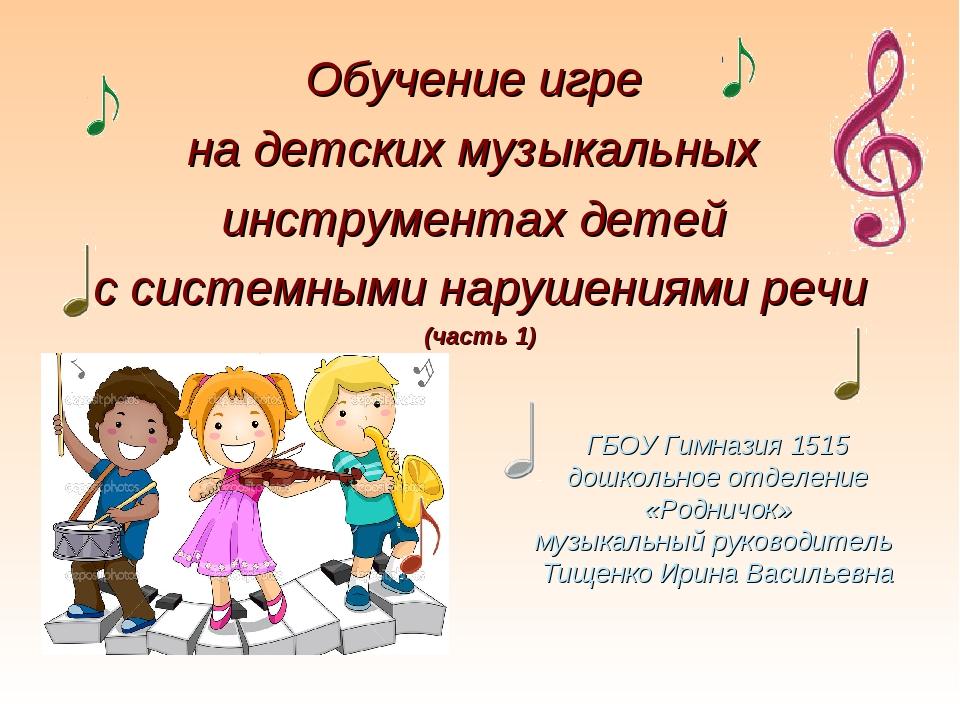 ГБОУ Гимназия 1515 дошкольное отделение «Родничок» музыкальный руководитель Т...
