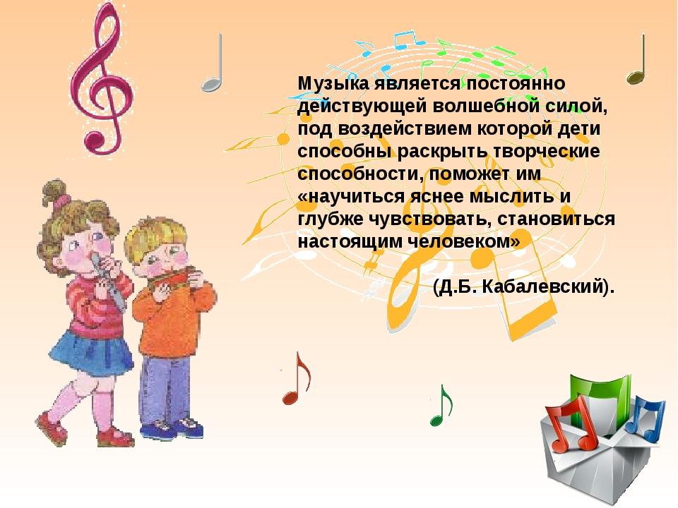 Музыка является постоянно действующей волшебной силой, под воздействием котор...