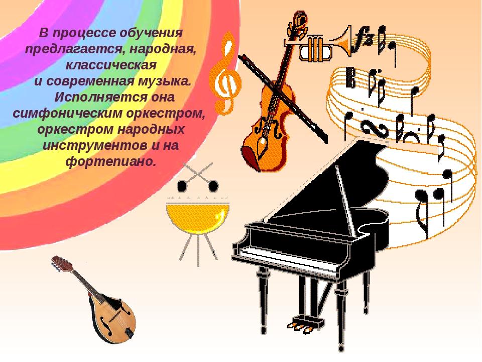В процессе обучения предлагается, народная, классическая и современная музыка...