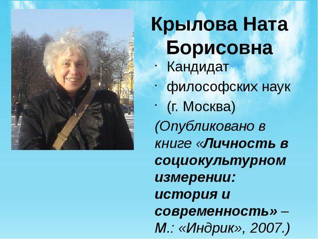 Крылова Ната Борисовна Кандидат философских наук (г. Москва) (Опубликовано в...