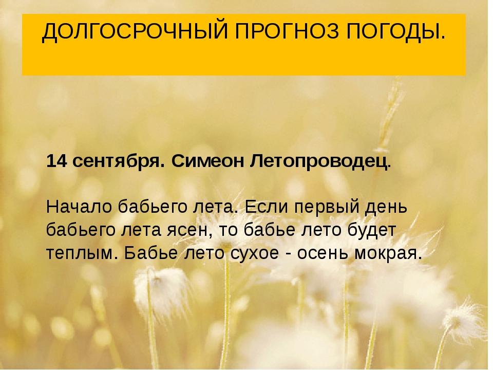 ДОЛГОСРОЧНЫЙ ПРОГНОЗ ПОГОДЫ. . 14 сентября. Симеон Летопроводец. Начало бабье...