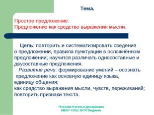 Пчелова Наталья Дмитриевна МБОУ СОШ ЗАТО Видяево Тема. Простое предложение. П