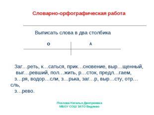 Пчелова Наталья Дмитриевна МБОУ СОШ ЗАТО Видяево Словарно-орфографическая раб