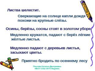 Пчелова Наталья Дмитриевна МБОУ СОШ ЗАТО Видяево Листва шелестит. Сверкающие