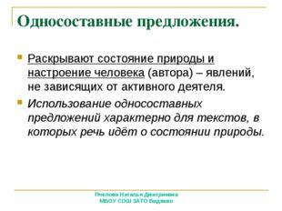 Пчелова Наталья Дмитриевна МБОУ СОШ ЗАТО Видяево Односоставные предложения. Р