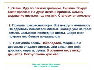 Пчелова Наталья Дмитриевна МБОУ СОШ ЗАТО Видяево Осень. Иду по лесной тропинк