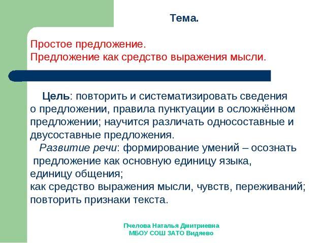 Пчелова Наталья Дмитриевна МБОУ СОШ ЗАТО Видяево Тема. Простое предложение. П...