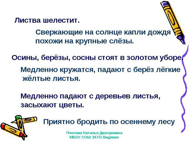 Пчелова Наталья Дмитриевна МБОУ СОШ ЗАТО Видяево Листва шелестит. Сверкающие...