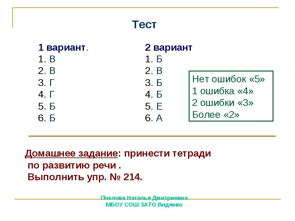 Пчелова Наталья Дмитриевна МБОУ СОШ ЗАТО Видяево Тест 1 вариант. В В Г Г Б Б...