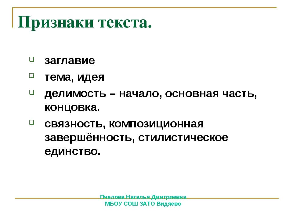Пчелова Наталья Дмитриевна МБОУ СОШ ЗАТО Видяево Признаки текста. заглавие те...