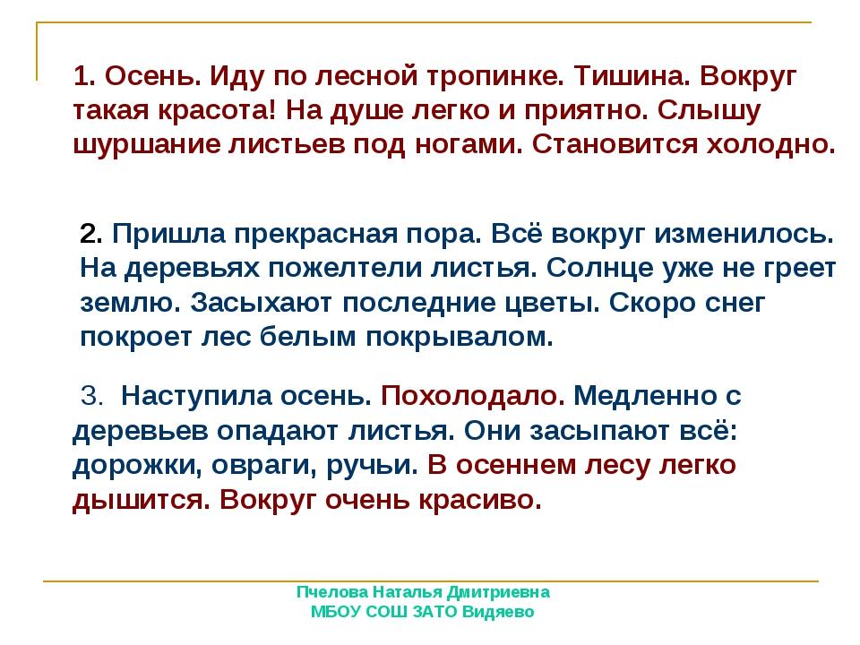 Пчелова Наталья Дмитриевна МБОУ СОШ ЗАТО Видяево Осень. Иду по лесной тропинк...