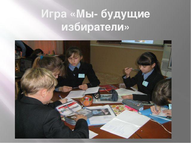 Игра «Мы- будущие избиратели»