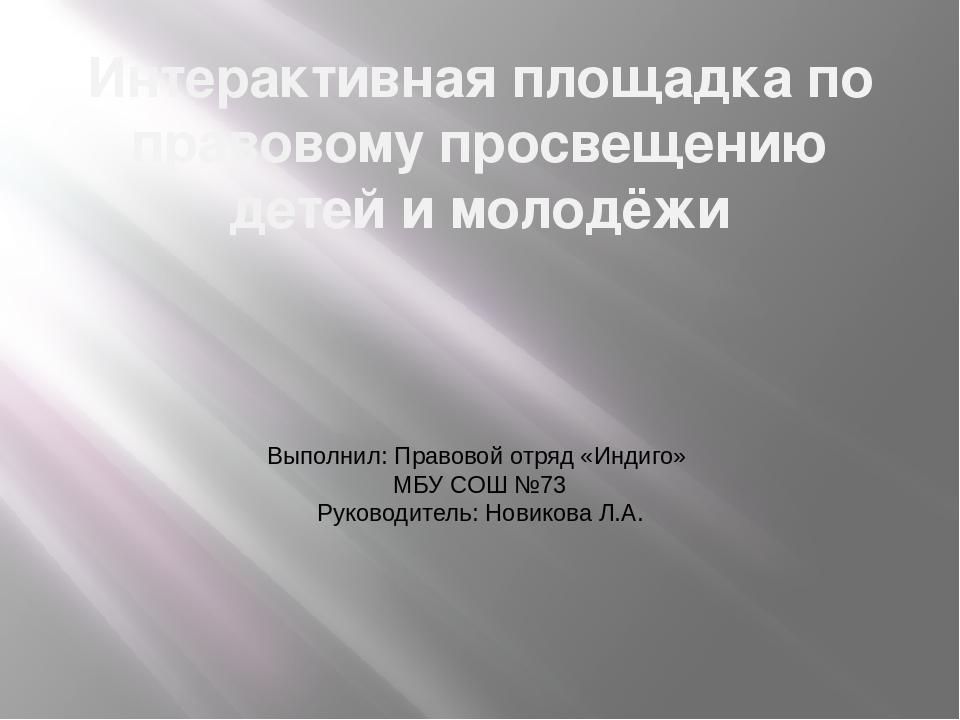 Интерактивная площадка по правовому просвещению детей и молодёжи Выполнил: Пр...