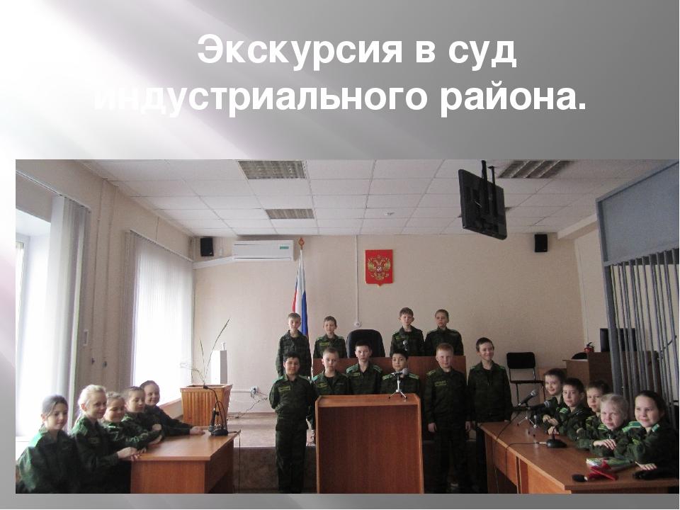 Экскурсия в суд индустриального района.