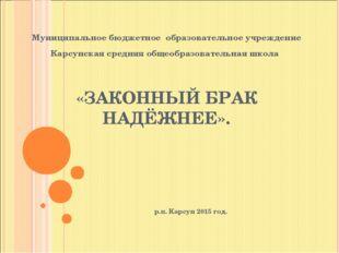 Муниципальное бюджетное образовательное учреждение Карсунская средняя общеоб