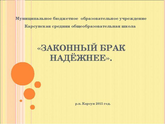 Муниципальное бюджетное образовательное учреждение Карсунская средняя общеоб...