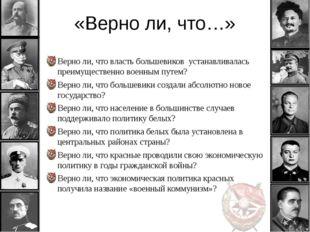 «Верно ли, что…» Верно ли, что власть большевиков устанавливалась преимуществ
