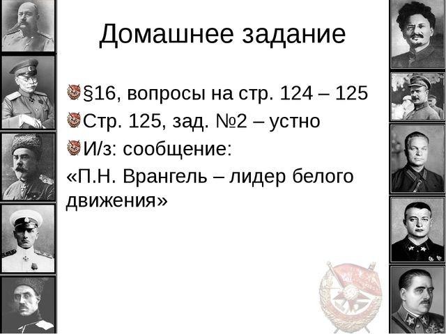 Домашнее задание §16, вопросы на стр. 124 – 125 Стр. 125, зад. №2 – устно И/з...