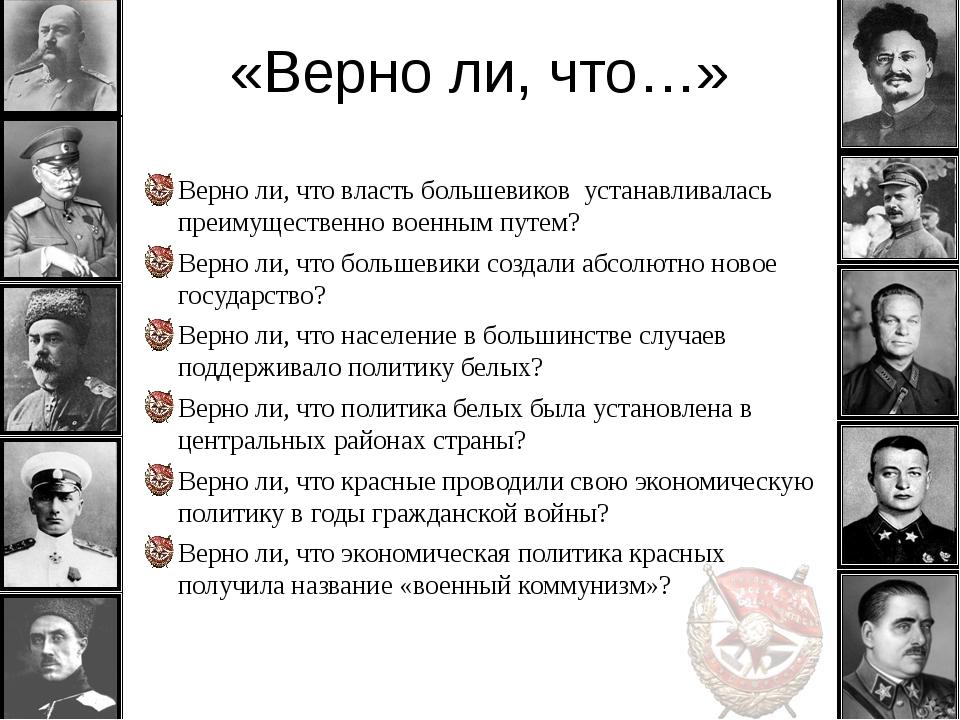 «Верно ли, что…» Верно ли, что власть большевиков устанавливалась преимуществ...
