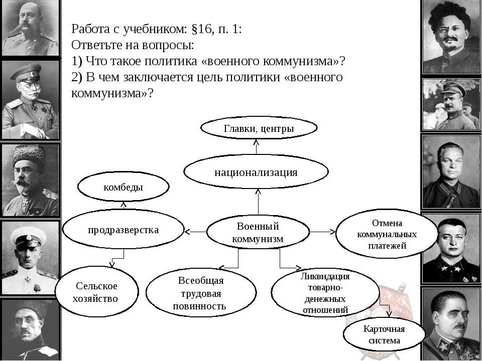 Работа с учебником: §16, п. 1: Ответьте на вопросы: 1) Что такое политика «во...