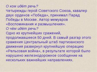 О ком идёт речь? Четырежды герой Советского Союза, кавалер двух орденов «Побе