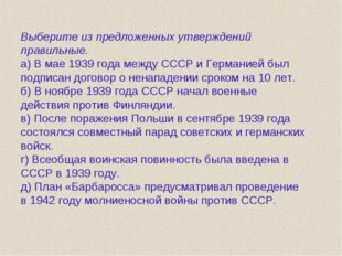 Выберите из предложенных утверждений правильные. а) В мае 1939 года между ССС