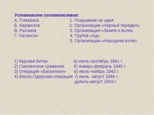 Установите соответствие: А. Плеханов 1. Покушение на царя Б. Каракозов 2. Ор