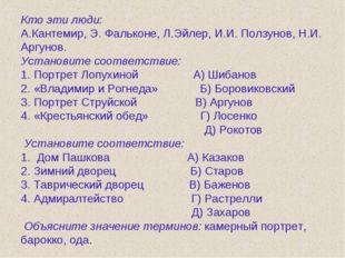Кто эти люди: А.Кантемир, Э. Фальконе, Л.Эйлер, И.И. Ползунов, Н.И. Аргунов.