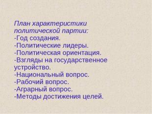 План характеристики политической партии: -Год создания. -Политические лидеры.