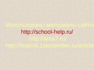 Использованы материалы сайтов: http://school-help.ru/ http://area7.ru/ http:/
