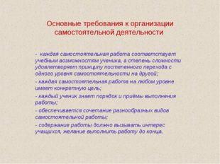 Основные требования к организации самостоятельной деятельности - каждая самос
