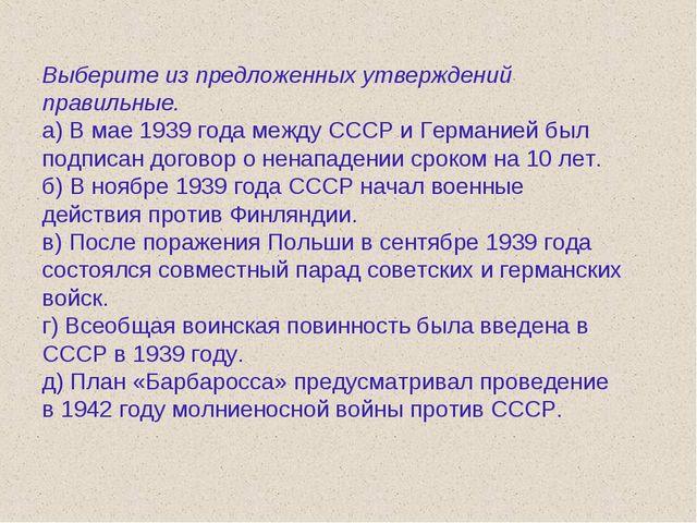 Выберите из предложенных утверждений правильные. а) В мае 1939 года между ССС...