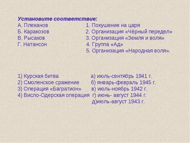 Установите соответствие: А. Плеханов 1. Покушение на царя Б. Каракозов 2. Ор...