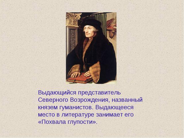 Выдающийся представитель Северного Возрождения, названный князем гуманистов....