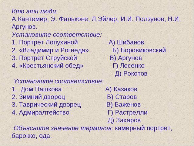 Кто эти люди: А.Кантемир, Э. Фальконе, Л.Эйлер, И.И. Ползунов, Н.И. Аргунов....