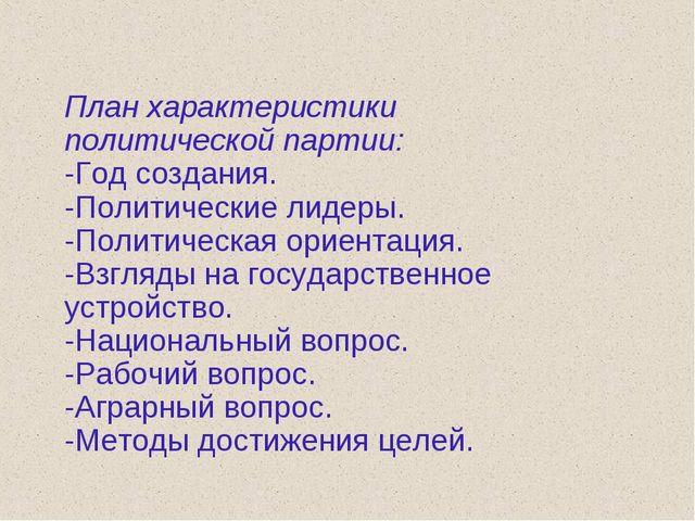 План характеристики политической партии: -Год создания. -Политические лидеры....
