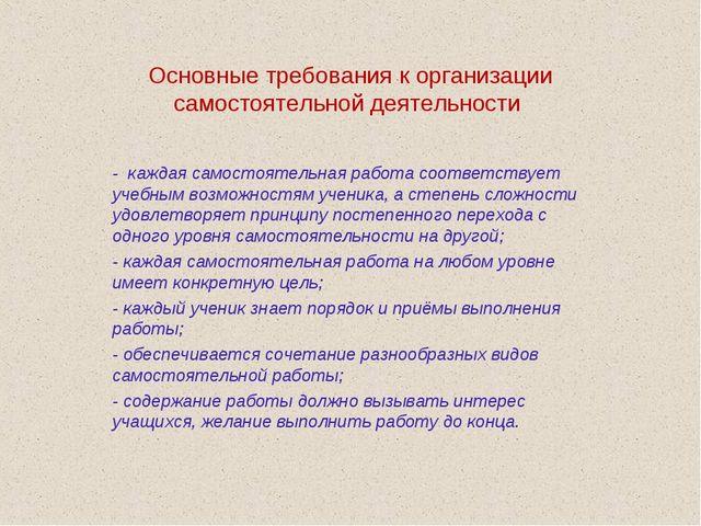 Основные требования к организации самостоятельной деятельности - каждая самос...