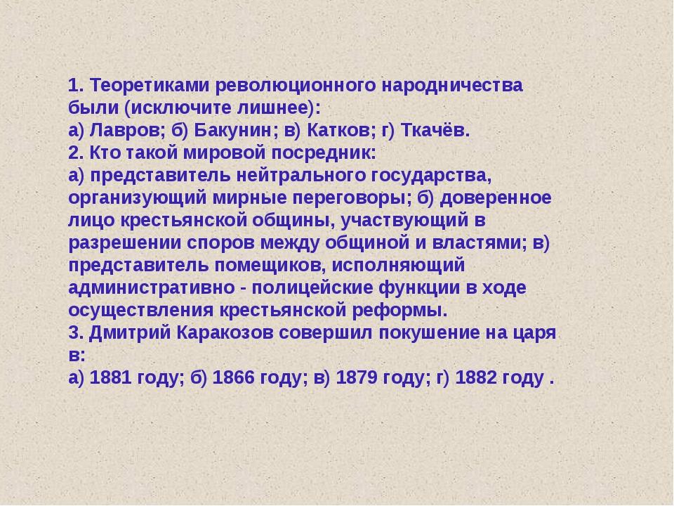 1. Теоретиками революционного народничества были (исключите лишнее): а) Лавро...