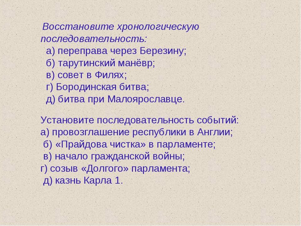 Восстановите хронологическую последовательность: а) переправа через Березину...