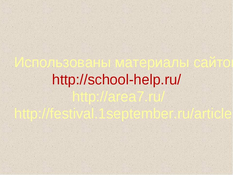 Использованы материалы сайтов: http://school-help.ru/ http://area7.ru/ http:/...