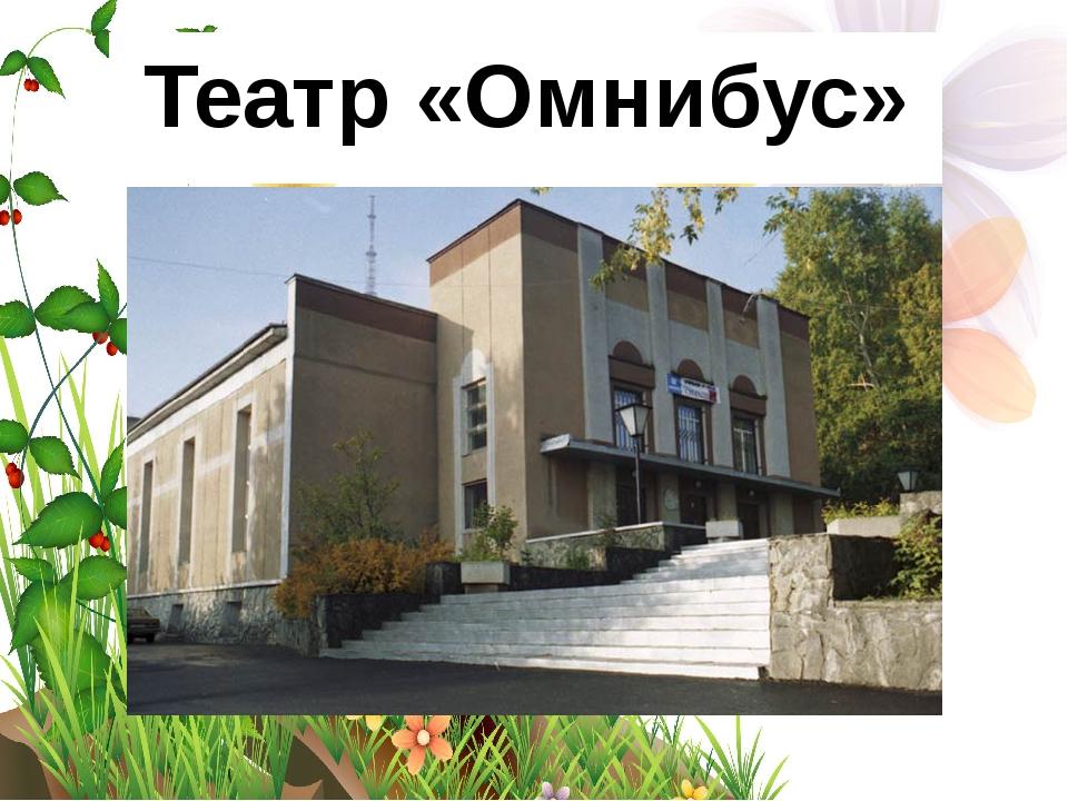 Театр «Омнибус»