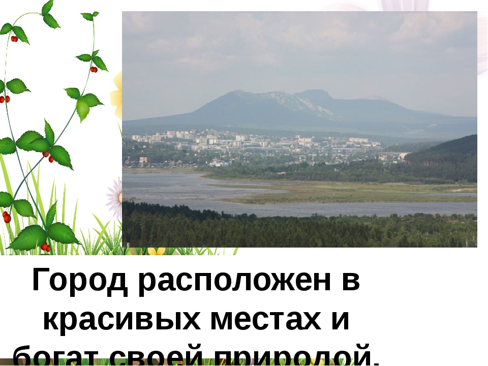 Город расположен в красивых местах и богат своей природой.