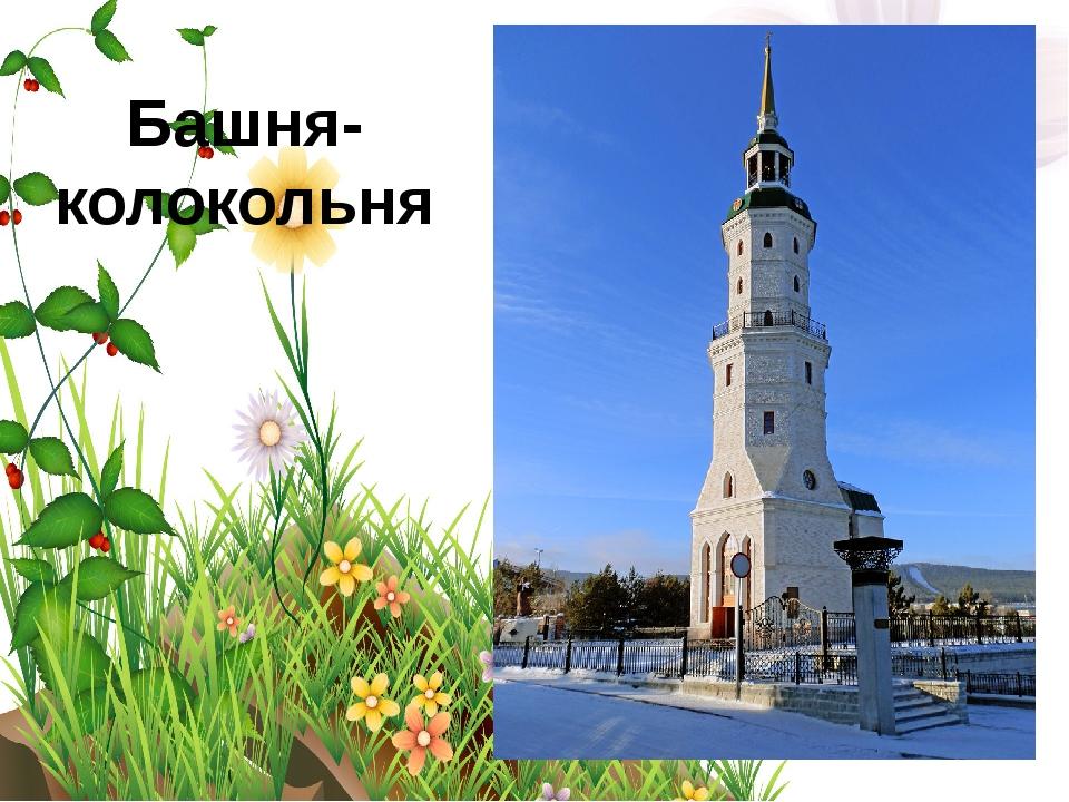 Башня-колокольня