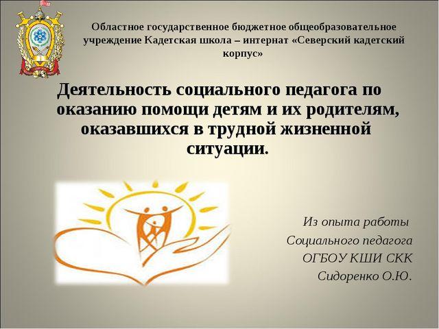Областное государственное бюджетное общеобразовательное учреждение Кадетская...