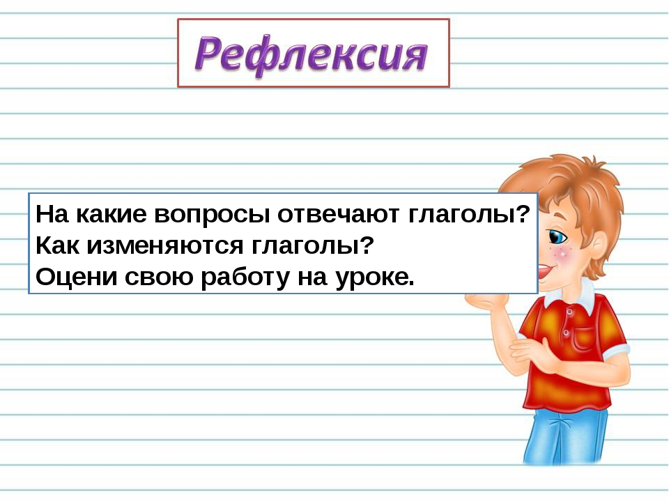 На какие вопросы отвечают глаголы? Как изменяются глаголы? Оцени свою работу...