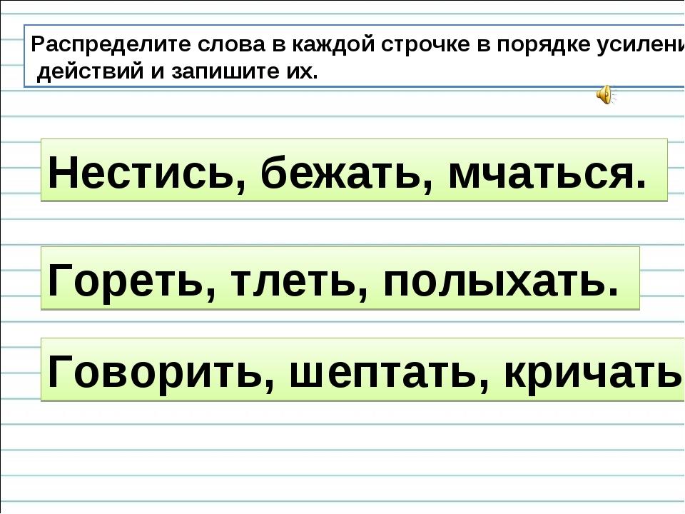 Распределите слова в каждой строчке в порядке усиления действий и запишите их...