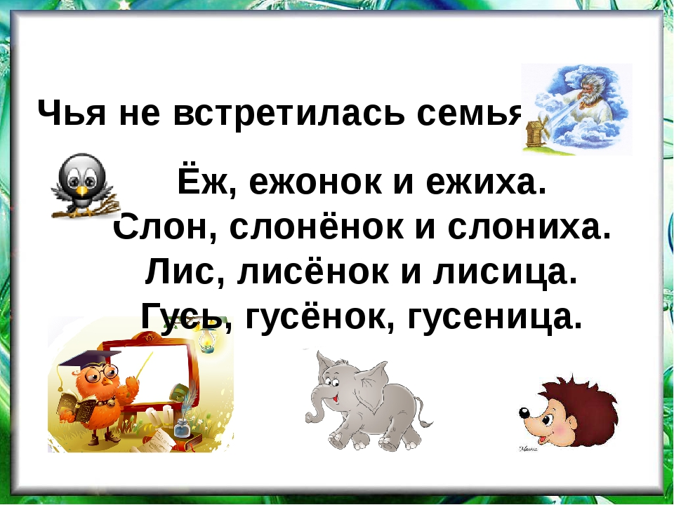 Ёж, ежонок и ежиха. Слон, слонёнок и слониха. Лис, лисёнок и лисица. Гусь, гу...