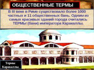 ОБЩЕСТВЕННЫЕ ТЕРМЫ В III веке в Риме существовало более 1000 частных и 11 об