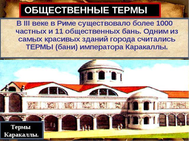ОБЩЕСТВЕННЫЕ ТЕРМЫ В III веке в Риме существовало более 1000 частных и 11 об...